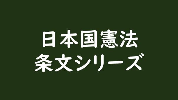 日本国憲法条文シリーズ