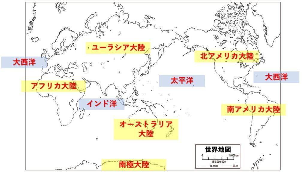 6大陸3大洋