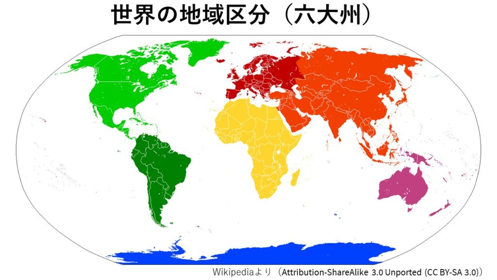 世界の地域区分