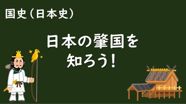記紀における日本の肇国