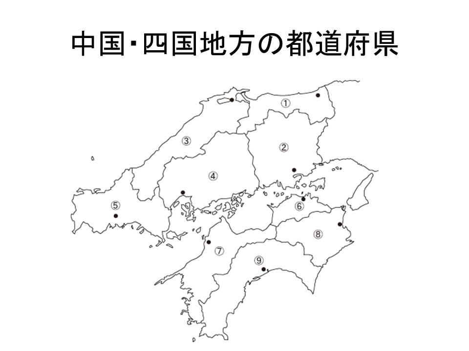 中国・四国地方の都道府県