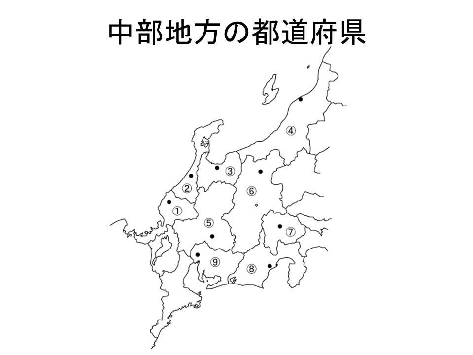 中部地方 都道府県名 県庁所在地及び場所をセットで覚えよう 社会科ポータルサイト