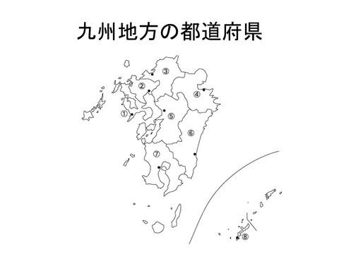 九州地方の都道府県名