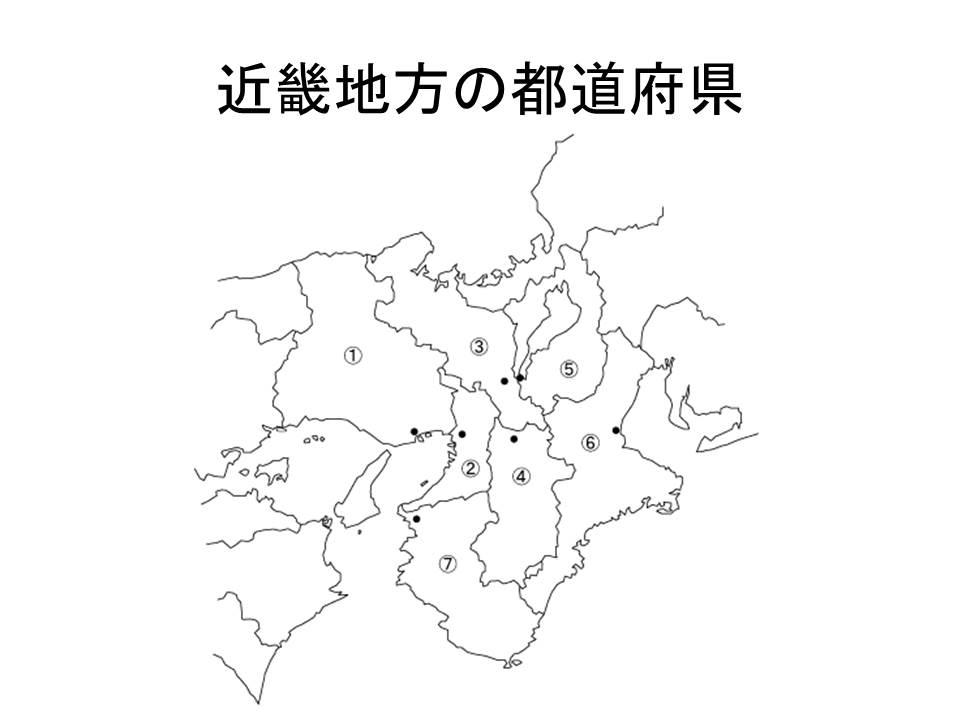近畿地方の都道府県