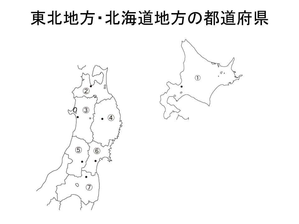 北海道地方・東北地方の都道府県