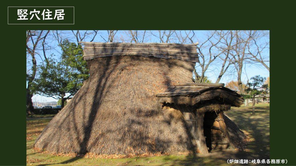 竪穴住居(炉畑遺跡:岐阜県各務原市)