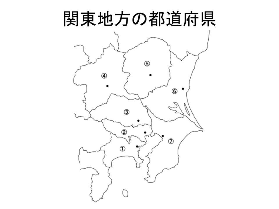 関東地方の都道府県